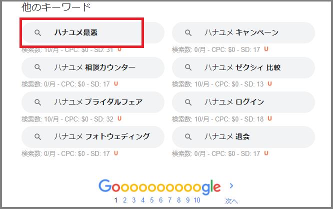 ハナユメの検索結果